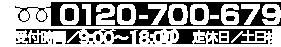 0120-700-679